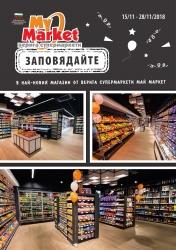 Брошура My Market Варна