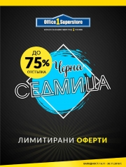 Брошура Office 1 Superstore Видин