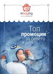 Брошура eBag.bg