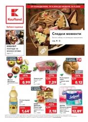 Брошура Kaufland Димитровград