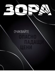 Брошура Зора Слънчев бряг
