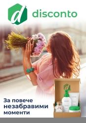Брошура Disconto.bg Велико Търново
