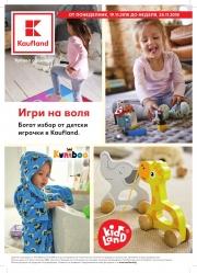 Брошура Kaufland Габрово
