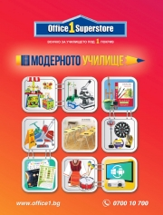 Брошура Office 1 Superstore Левски