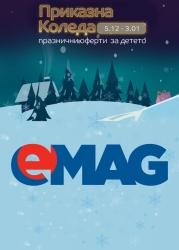 Брошура eMAG Сливен