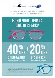 Брошура Joy optics Варна