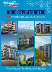 Брошура BULGARIAN PROPERTIES Септември