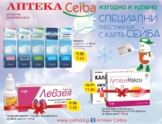 Брошура Ceiba Севлиево