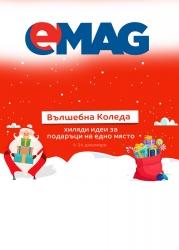 Брошура eMAG с.Джулюница