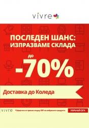 Брошура Vivre.bg Тръстеник