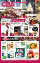 Брошура Супермаркети CBA Девня