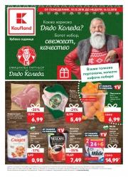 Брошура Kaufland Кюстендил