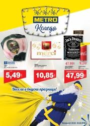 Брошура Метро Варна