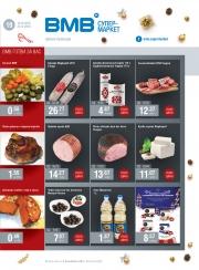 ВМВ Супермаркет