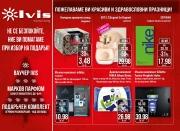Брошура Ivis