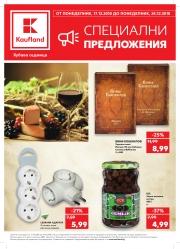 Брошура Kaufland Карлово