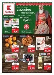 Брошура Kaufland Варна