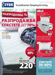 Брошура JYSK Сливен