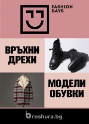 Брошура Fashion Days