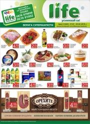 Брошура Life Супермаркети Троян