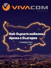 Брошура Виваком Берковица