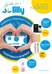 Брошура Lilly Ямбол