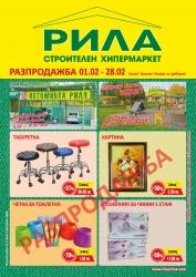 Брошура Рила Пловдив