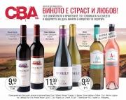 Брошура Супермаркети CBA Балчик