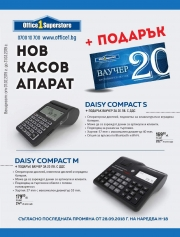 Брошура Office 1 Superstore Варна