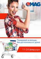 Брошура eMAG Симеоновград