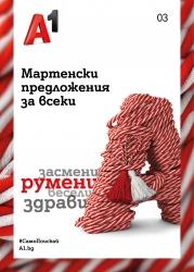 Брошура A1 Левски