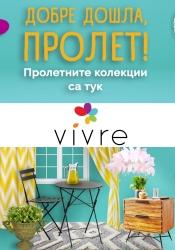 Брошура Vivre.bg с.Беляковец