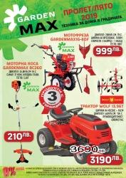 Брошура Garden MAX