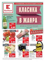 Брошура Kaufland Асеновград