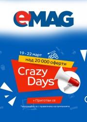 Брошура eMAG с.Беляковец