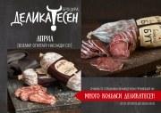 Брошура Деликатесен София