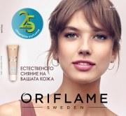 Брошура Oriflame