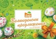 Брошура Дар София