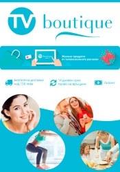 Брошура TV Boutique