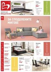 Брошура Мебели Виденов Търговище