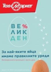 Брошура Техномаркет Ботевград