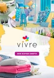 Брошура Vivre.bg Съединение