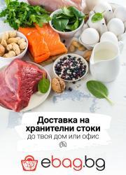 Брошура eBag.bg София