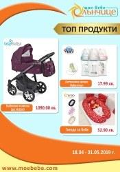 Брошура Слънчице - бебешки магазини Дупница