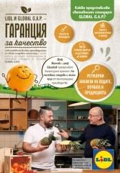 Брошура ЛИДЛ Севлиево