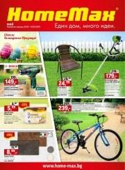 Брошура HomeMax Пловдив