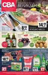 Брошура Супермаркети CBA Варна