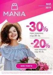 Магазини Мания