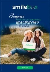 Брошура Smilebox.bg
