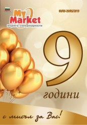 Брошура My Market с.Езерово